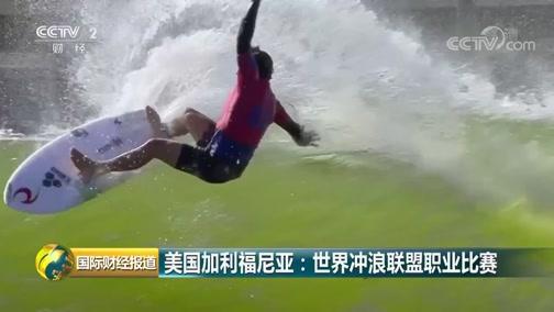 [国际财经报道]美国加利福尼亚:世界冲浪联盟职业比赛