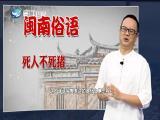 【学说闽南话】死人不死猪 2019.09.20 - 厦门卫视 00:01:14