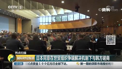 [国际财经报道]热点扫描 日本同意在世贸组织争端解决机制下与韩方磋商