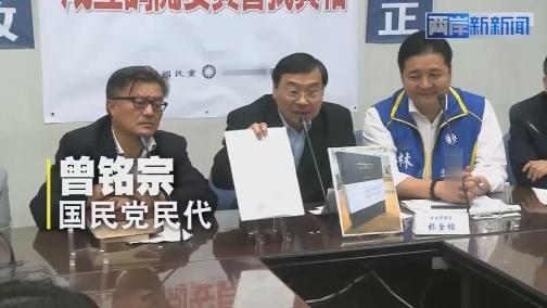 国民党民代拟成立调查委员会查清蔡英文学历疑云 00:00:53