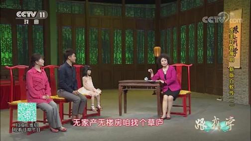 《跟我学》 20190921 虎美玲教豫剧 新版白蛇传(一)