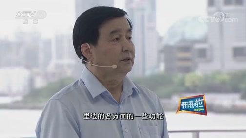 [开讲啦]青年提问龚剑:您如何看待上海的弄堂文化