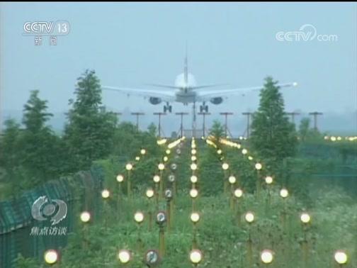 《焦点访谈》 20190922 北京新机场准备好了