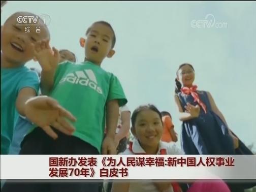 [视频]国新办发表《为人民谋幸福:新中国人权事业发展70年》白皮书