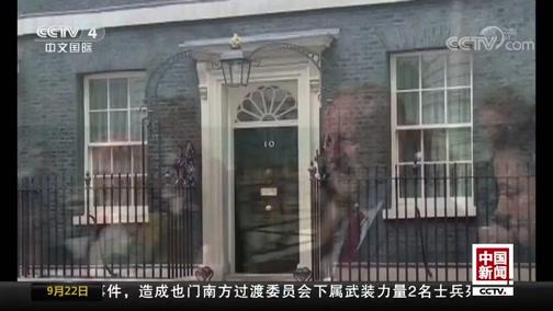 """[中国新闻]英国工党声明草案:若执政 半年解决""""脱欧""""问题"""