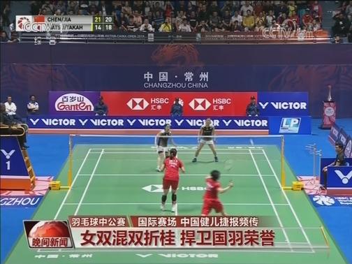 [视频]国际赛场 中国健儿捷报频传