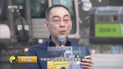 《对话》 20190922 中国产业地标:长沙 从工程机械到智能制造