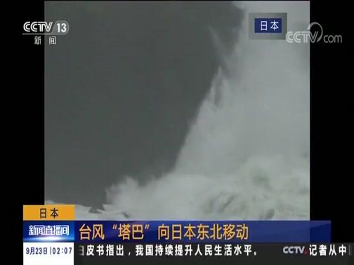 """[新闻直播间]台风""""塔巴""""向日本东北移动"""