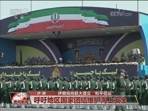 """[视频]伊朗将向联大提交""""和平倡议"""""""