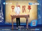 《中国故事》文明篇(3) 斗阵来讲古 2019.09.25 - 厦门卫视 00:28:56