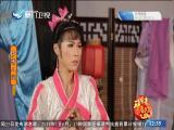 多情人间(7)斗阵来看戏 2019.09.26 - 厦门卫视 00:48:17