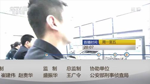 《天网》 20190926 聚焦反电诈(四)