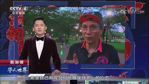 《华人世界》 20190926