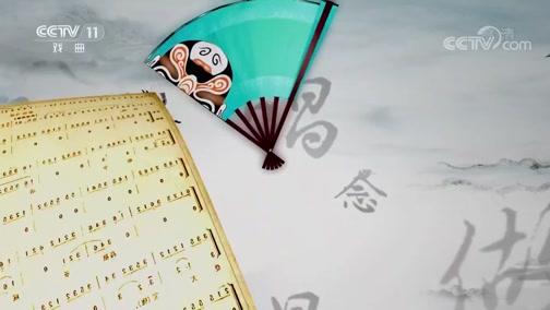 《跟我学》 20190928 郭霄珍教黄梅戏《牛郎织女》(一)