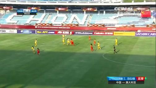 [女足]U16女足亚锦赛三四名决赛:中国VS澳大利亚 完整赛事