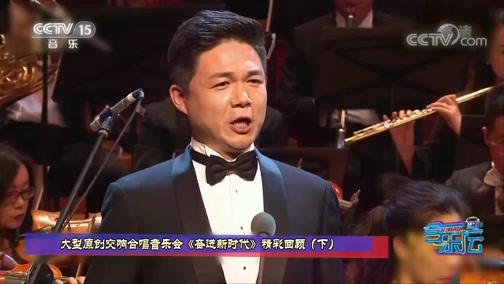 [今乐坛]大型原创交响合唱音乐会《奋进新时代》精彩回顾(下)