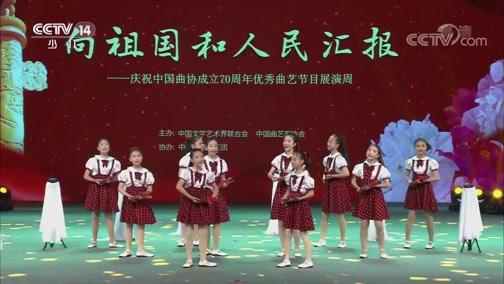《大手牵小手》 20190928 花开时节映曲坛(三)