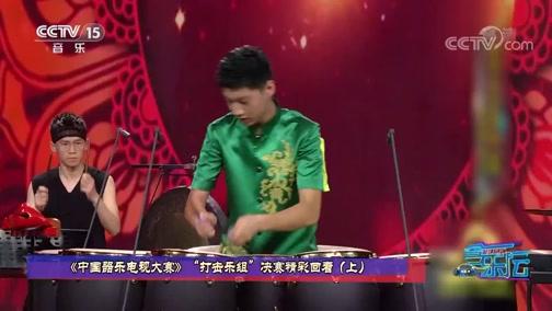 """[今乐坛]《中国器乐电视大赛》""""打击乐组""""决赛精彩回看(上)"""