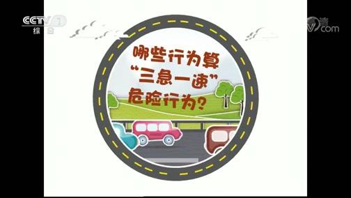 《生活提示》 20190929 十一自驾安全避堵攻略