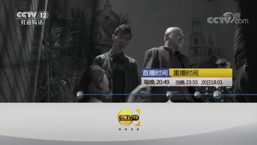 《普法栏目剧》 20190929 四集迷你剧集 照梦人·旁白版(三)