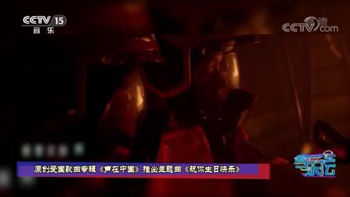 [今乐坛]原创爱国歌曲专辑《声在中国》推出主题曲《祝你生日快乐》