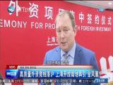 两岸新新闻 2019.09.29 - 厦门卫视 00:30:26