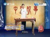 《中国故事》文明篇(5) 斗阵来讲古 2019.09.30 - 厦门卫视 00:28:16