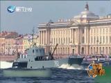 美无人舰队登场震撼世界 俄海军已无需航母撑腰 军情全球眼 2019.09.29 - 厦门卫视 00:24:36