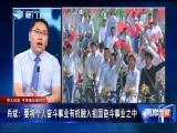 庆祝中华人民共和国成立70周年大会举行 习近平发表重要讲话 两岸直航 2019.10.02 - 厦门卫视 00:30:39