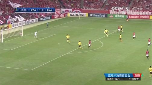 [亚冠]半决赛首回合:浦和红宝石VS广州恒大 完整赛事