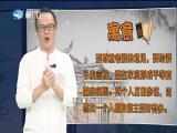 【学说闽南话】听某嘴,大富贵 2019.10.03 - 厦门卫视 00:01:02
