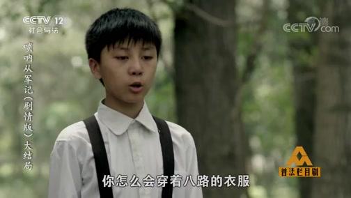 《普法栏目剧》 20191003 唢呐从军记(剧情版)大结局