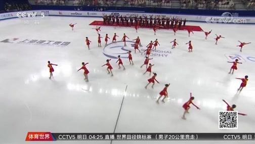 [花滑]中国冰珍珠队获得队列滑第四名