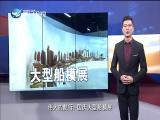 新闻斗阵讲 2019.10.04 - 厦门卫视 00:25:20