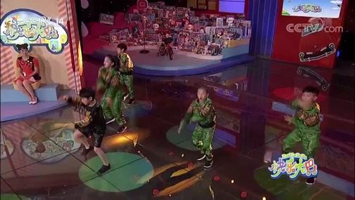 [快乐大巴]街舞《人说山西好风光》 表演:任家旗和小伙伴们