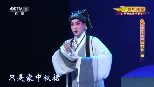 《CCTV空中剧院》 20191004 新编传奇粤剧《白蛇传·情》