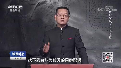 《法律讲堂(文史版)》 20191005 传世家风·夫妻之道