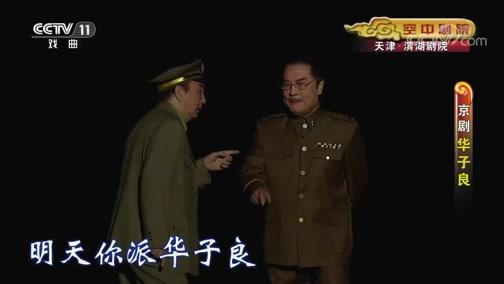 《CCTV空中剧院》 20191005 京剧《华子良》