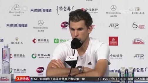 [中网]赢得单反对决 蒂姆首夺中网冠军