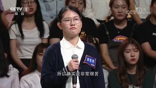 [开讲啦]青年提问叶乔波:当代年轻人应该如何吃苦?