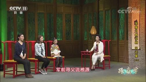 《跟我学》 20191008 张馨月教京剧《凤还巢》(三)