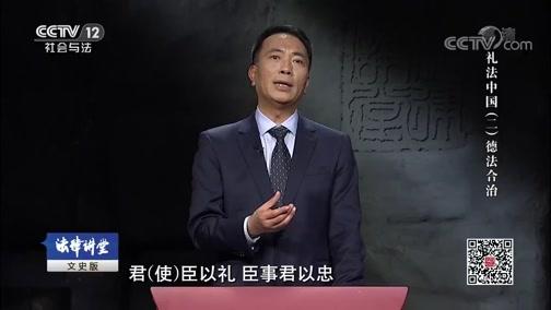 《法律讲堂(文史版)》 20191007 礼法中国(二)德法合治