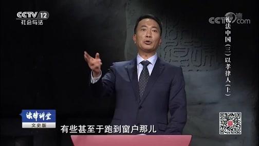 《法律讲堂(文史版)》 20191008 礼法中国(三)以孝律人(上)