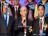 两岸新新闻 2019.10.09 - 厦门卫视 00:27:35