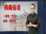 【学说闽南话】一窟鱼(勿会) 堪得一尾中斑 2019.10.10 - 厦门卫视 00:01:11