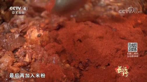 [远方的家]长江行(45)万州特色美食——万州格格