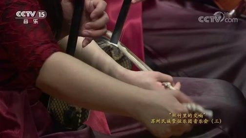 """《CCTV音乐厅》 20191009 """"丝竹里的交响"""" 苏州民族管弦乐团音乐会(三)"""