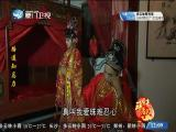 路遥知马力(3) 斗阵来看戏 2019.10.10 - 厦门卫视 00:47:35