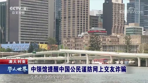 [华人世界]澳大利亚 中领馆提醒中国公民谨防网上交友诈骗
