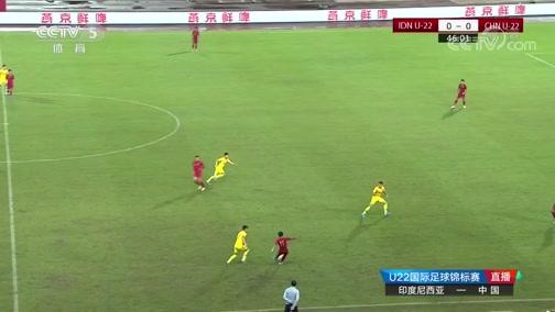 [国足]中国之队U22锦标赛:印尼VS中国 完整赛事